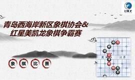 青岛西海岸新区象棋协会&红星美凯龙象棋争霸赛
