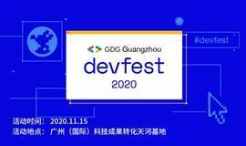 Google DevFest 2020 广州国际嘉年华周 即将开幕!