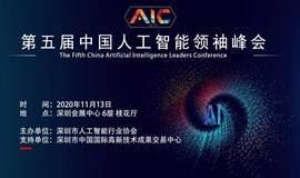 2020 AIC 第五届中国人工智能领袖峰会