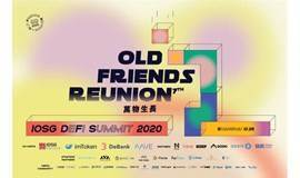 IOSG 7th Old Friend Reunion|DeFi Summit 2020 万物生长