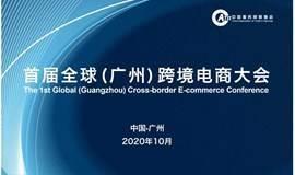 2020世界跨境电商大会