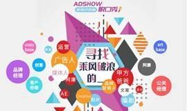 营销开放麦 ADSHOW Talk | 品牌广告营销人的脱口秀  (上海)