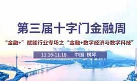 """第三届十字门金融周之""""金融+数字经济与数字科技""""分论坛"""