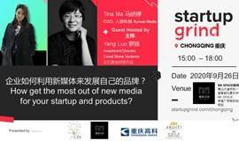 创业磨坊重庆第23期: 新媒体下午茶 Startup Grind CQ Hosts an Afternoon Tea on New Media.