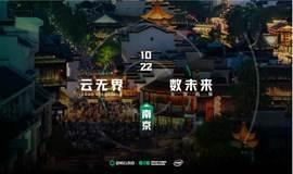 10.22 南京站—2020 青云QingCloud 全国巡展