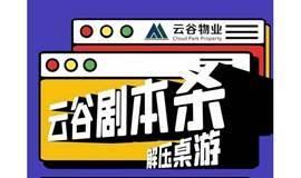 深圳聚会活动|活动已满,想了解更多请扫码添加客服微信