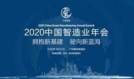 2020中国智造业年会