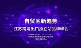 自贸区新趋势---江苏跨境出口独立站品牌峰会
