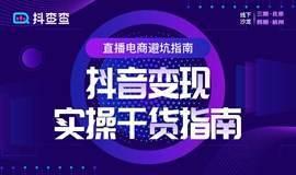 < 北京·10.30> 直播电商避坑指南 | 抖音变现实操干货专场