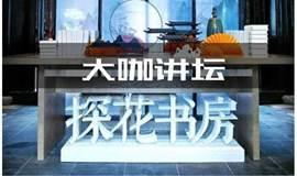 探花书店游学&大咖讲坛——外企市场总监、国企法务心得历程共享~