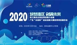 2020珠三角自主创业项目推介会即将开幕,众多黑科技抢先看!