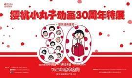 [双11活动三人同行一人免单]樱桃小丸子动画30周年特展