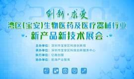 湾区(宝安)生物医药及医疗器械行业新产品新技术展会