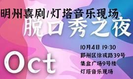 【明州喜剧】脱口秀之夜2020/10/04