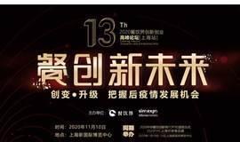 第13届餐饮界创新创业高峰论坛 | 餐创新未来