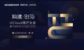 UCloud用户大会暨Think in Cloud 2020
