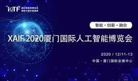 XAIF 2020厦门国际人工智能博览会