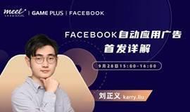 飞书深诺|Facebook自动应用广告首发详解