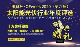 维科杯·OFweek 2020太阳能光伏行业年度评选