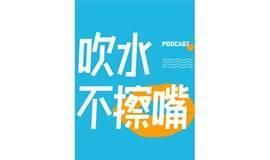 【深圳站】《吹水不擦嘴》电台