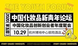 2020(第五届)中国化妆品新青年论坛