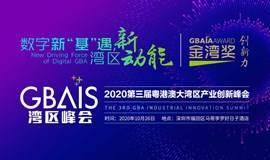 GBAIS2020第三届粤港澳大湾区产业创新峰会