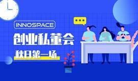 InnoSpace玄武丨秋天的第一杯奶茶要喝,秋天的第一场私董会,更要参加!