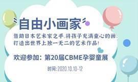 【品牌邀约】日本自由小画家邀您参加第20届CBME孕婴童展