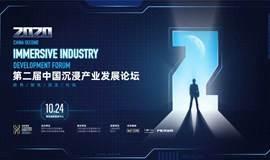 第二届中国沉浸产业发展论坛