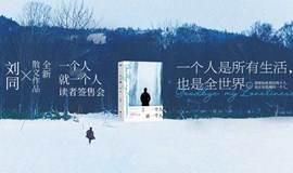 【西西弗书店·南宁】10.25 刘同《一个人就一个人》巡回签售会(下滑阅读活动详情)