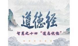 """《道德经说什么》智慧之十四""""道态恍惚"""""""