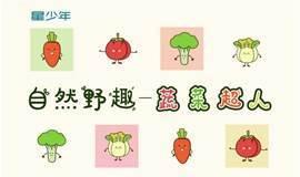 星栖己·星少年 创意课堂《自然野趣--蔬菜超人》--第178期