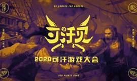2020年第九届可汗游戏大会(北京场)
