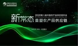 2020 第八届中国农产品供应链年会暨农餐对接洽谈会