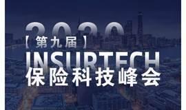 2020 第九届 INSURTECH保险科技峰会