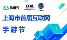 上海市首届互联网手游节