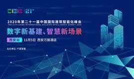 数字新基建、智慧新场景——第21届中国国际建筑智能化峰会(西安站)