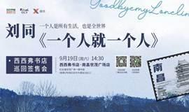 刘同《一个人就一个人》·西西弗书店巡回签售会·南昌站