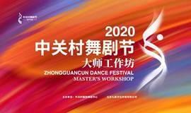 2020中关村舞剧节大师工作坊——徐刚工作坊
