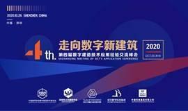 第四届数字建造技术应用经验交流峰会