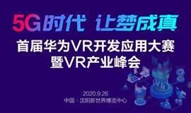 【倒计时6天】首届华为VR开发应用大赛暨VR产业峰会