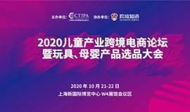 请现场报名!2020儿童产业跨境电商论坛