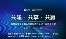 【共建·共享·共赢】百度超级链XuperChain适配BSN区块链服务网络云端发布会