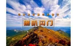 1日|喇叭沟门原始森林|白桦林-红叶林,走进五彩斑斓童话世界-探寻北京最美秋色-