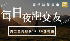 周二至周日福田莲花山夜跑交友, 健康不会辜负每一个运动的人