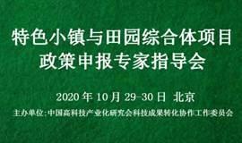 特色小镇与田园综合体项目政策申报专家指导会(10月29-30日北京)