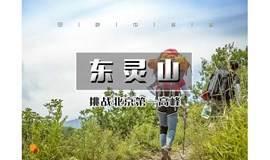 1日:东灵山-北京第一高峰,高山草甸,聚灵峡,徒步登山大约16公里,