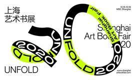 UNFOLD 2020 上海艺术书展