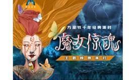2020万圣节魔女惊魂主题惊悚派对 ——因为历尽磨难,人类需要狂欢南京站