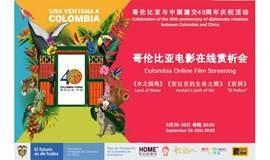 哥伦比亚与中国建交40周年庆祝活动——哥伦比亚电影在线赏析会
